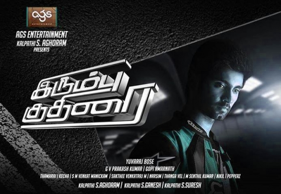 A Promotional Poster of the film, 'Irumbu Kuthirai'. (Publicity Material)