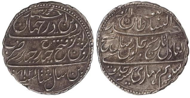The silver coin issued by Tipu Sultan, minted at Srirangpatanam. / The Hindu