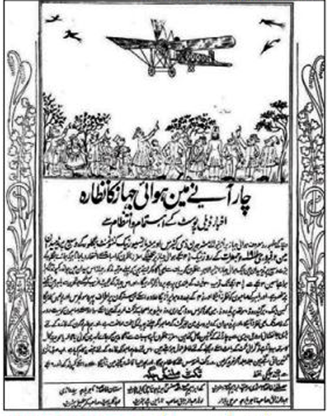 (The poster in Urdu, issued by merchants and businessmen from the Baidwadi (present day Shivajinagar) area. Photo Credit: fly.historicwings.com)