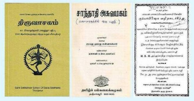 TamilBookCoversMPOs15jan2018
